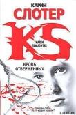 Книга Кровь отверженных автора Карин Слотер