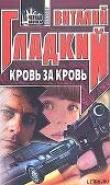 Книга Кровь за кровь автора Виталий Гладкий
