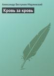 Книга Кровь за кровь автора Александр Бестужев-Марлинский