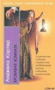 Книга Кровавая комната автора Анджела Картер