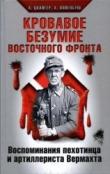 Книга  Кровавое безумие Восточного фронта. Воспоминания пехотинца и артиллериста Вермахта автора А. Цвайгер
