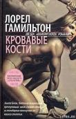 Книга Кровавые кости автора Лорел Кей Гамильтон