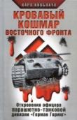 Книга Кровавый кошмар Восточного фронта. Откровения офицера парашютно-танковой дивизии
