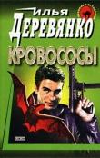 Книга Кровососы автора Илья Деревянко