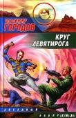 Книга Круг Девятирога автора Владимир Городов