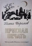 Книга Круглая печать автора Камил Икрамов