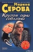 Книга Кругом одни соблазны автора Марина Серова