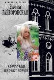 Книга Круговой перекресток автора Елена Гайворонская