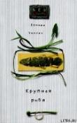 Книга Крупная рыба автора Дэниел Уоллес