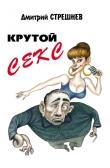 Книга Крутой секс автора Дмитрий Стрешнев