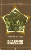 Книга Крутыми верстами автора Николай Сташек