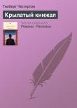 Книга Крылатый кинжал автора Гилберт Кийт Честертон