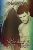 Книга Крылатый секс (ЛП) автора Лора Ли
