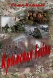 Книга Крымская война 2014 автора Семен Кожинов