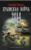 Книга Крымская война 2014 автора Николай Марчук