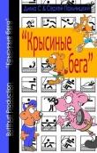 Книга Крысиные бега автора Сергей Пальчицкий