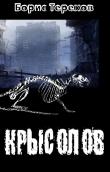 Книга Крысолов автора Борис Терехов