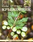 Книга Крыжовник автора Владислав Фатьянов