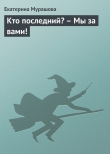 Книга Кто последний?– Мы за вами! автора Екатерина Мурашова