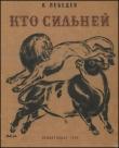 Книга Кто сильней автора Владимир Лебедев