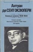 Книга Кто ты, солдат автора Антуан де Сент-Экзюпери