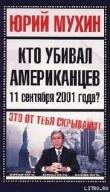 Книга Кто убивал американцев 11 сентября 2001 года автора Юрий Мухин