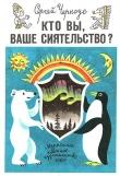 Книга Кто вы, ваше сиятельство? автора Сергей Черноус