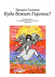 Книга Куда бежит Горгона? автора Динара Салеева