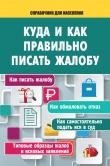 Книга Куда и как правильно писать жалобу автора А. Саркелов