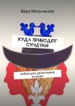 Книга Куда приводят сундуки автора Вера Мельникова