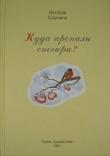 Книга Куда пропали снегири? автора Наталия Сухинина