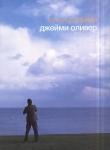 Книга Кухня Джейми автора Джейми Оливер