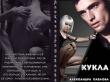 Книга Кукла (СИ) автора Александра Павлова