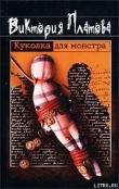 Книга Куколка для монстра автора Виктория Платова
