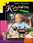 Книга Кулинарная книга лентяйки автора Дарья Донцова