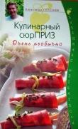 Книга Кулинарный сюрПРИЗ автора Александр Селезнев