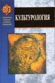 Книга Культурология автора Зоя Неверова