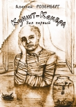 Книга Куншт-камера автора Алексей Розенберг