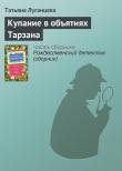 Книга Купание в объятиях Тарзана автора Татьяна Луганцева