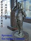 Книга Купчино, бастарды с севера (СИ) автора Андрей Бондаренко