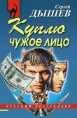 Книга Куплю чужое лицо автора Сергей Дышев