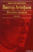 Книга Курица — не птица автора Виктор Астафьев