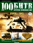 Книга Курск - 1943 автора DeAGOSTINI Издательство