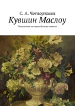 Книга Кувшин Маслоу автора С. Четвертаков