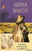 Книга Кузина королевы автора Шейла Бишоп