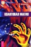 Книга Квантовая магия автора Сергей Доронин