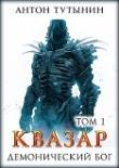 Книга Квазар. Демонический бог. Том 1-й (СИ) автора Антон Тутынин
