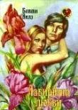Книга Лабиринт любви автора Бетти Нилс