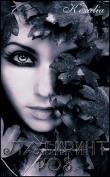 Книга Лабиринт роз (СИ) автора Кезалия