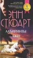 Книга Лабиринты лжи автора Энн Стюарт